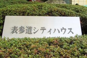 表参道シティハウス(渋谷区)の看板