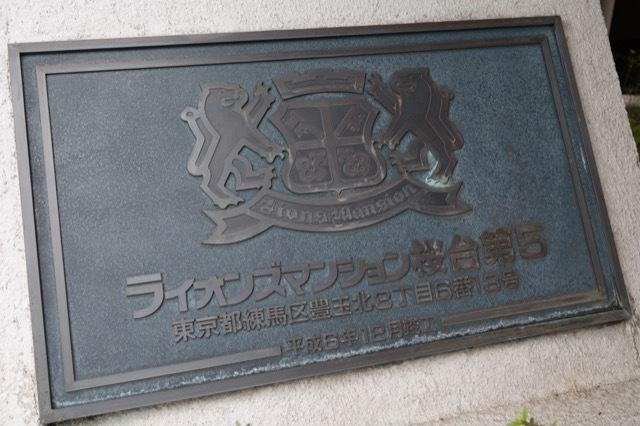 ライオンズマンション桜台第5の看板