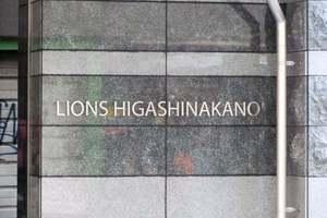 ライオンズ東中野の看板