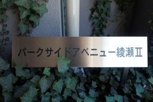 パークサイドアベニュー綾瀬2の看板