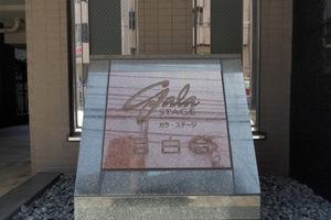 ガラステージ目白台の看板