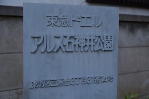 東急ドエルアルス石神井公園の看板