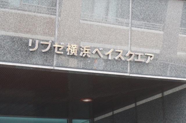 リブゼ横浜ベイスクエアの看板