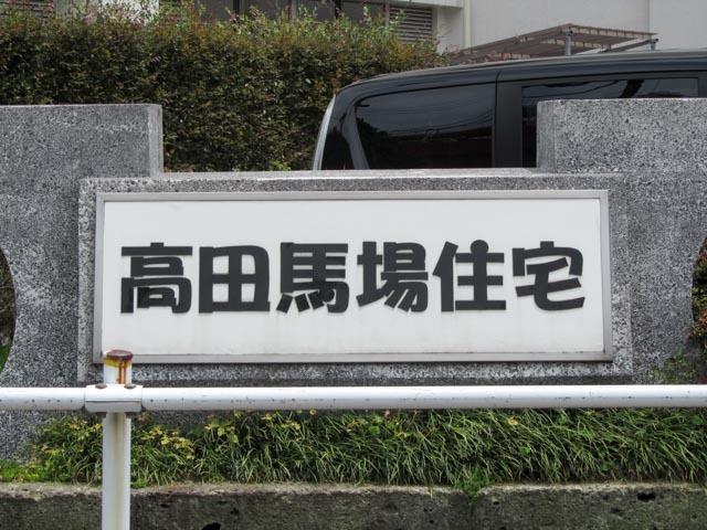 高田馬場住宅の看板
