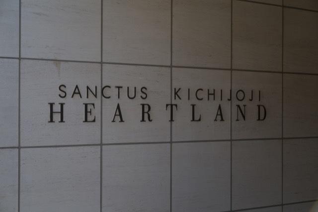 サンクタス吉祥寺ハートランドの看板
