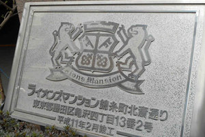 ライオンズマンション錦糸町北斎通りの看板