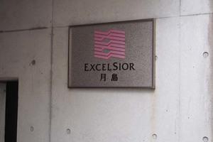 エクセルシオール月島の看板