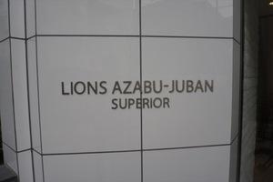 ライオンズ麻布十番スペリアの看板
