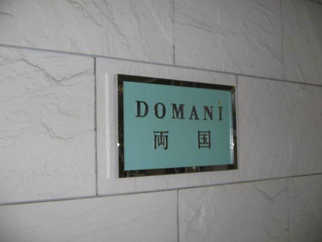 ドマーニ両国の看板