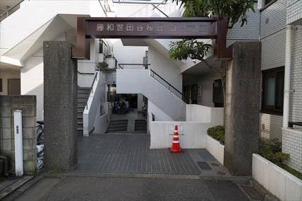 藤和世田谷桜丘コープ3のエントランス