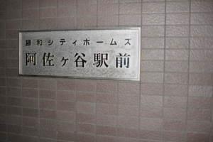 藤和シティホームズ阿佐ヶ谷駅前の看板