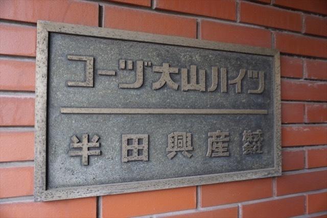 コーヅ大山ハイツの看板