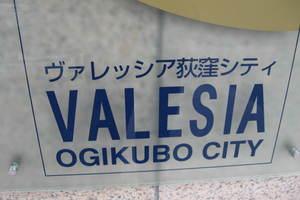 ヴァレッシア荻窪シティの看板
