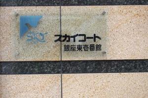 スカイコート銀座東壱番館の看板