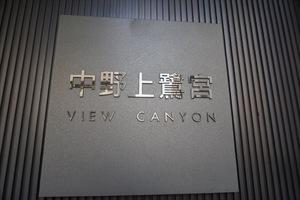 ビューキャニオン中野上鷺宮の看板
