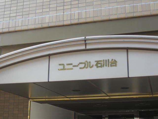 ユニーブル石川台の看板