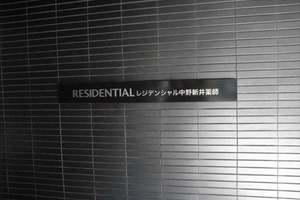 レジデンシャル中野新井薬師の看板