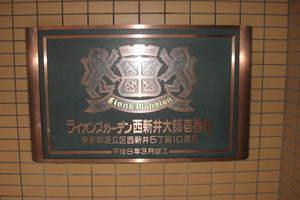 ライオンズガーデン西新井大師壱番館の看板