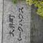 大井町パークハウスの看板