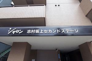 シャロン志村坂上セカンドステージの看板
