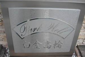 パークウェル白金高輪の看板