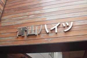 青山ハイツの看板