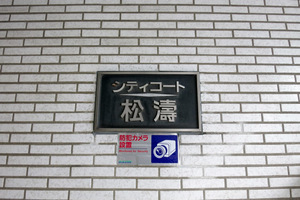 シティコート松濤の看板