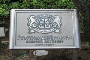 ライオンズマンション高田馬場サウスレジデンスの看板
