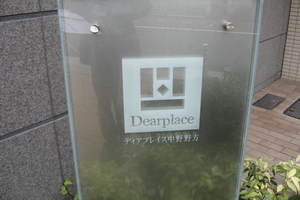 ディアプレイス中野野方の看板