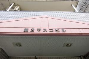 第2マスコビルの看板
