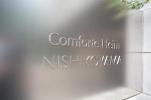 コンフォルテハイム西小山の看板
