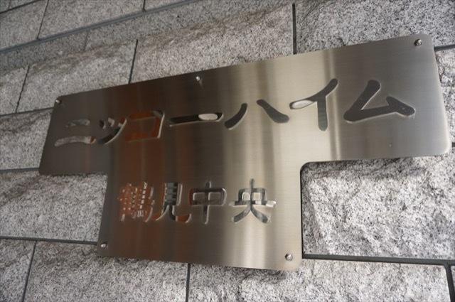 ニッコーハイム鶴見中央の看板