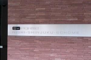 シーフォルム西新宿五丁目の看板