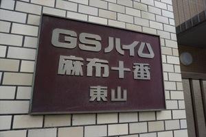 GSハイム麻布十番東山の看板