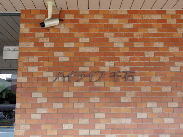 ハイライフ千石の看板