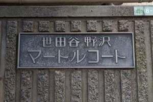 世田谷野沢マートルコートの看板