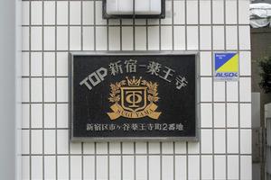 トップ新宿薬王寺の看板