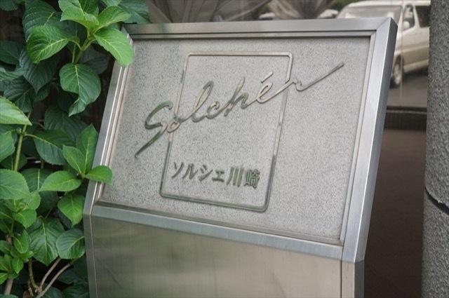 ソルシェ川崎の看板