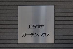 上石神井ガーデンハウスの看板