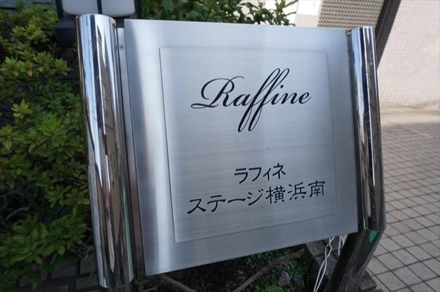 ラフィネステージ横浜南の看板