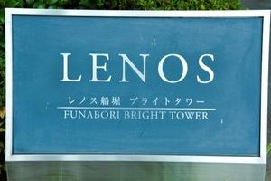 レノス船堀ブライトタワーの看板