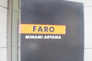 ファーロ南青山の看板