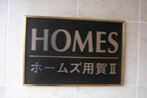 ホームズ用賀の看板