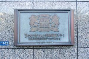 ライオンズマンション西早稲田シティの看板
