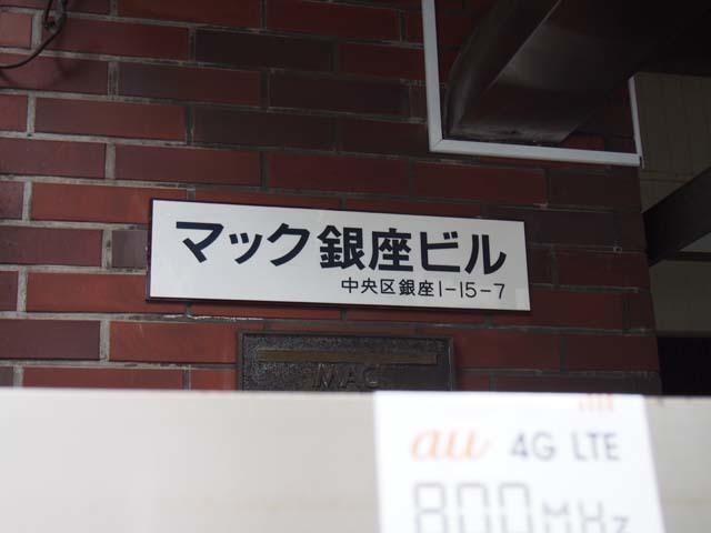 マック銀座ビルの看板