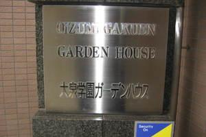 大泉学園ガーデンハウスの看板