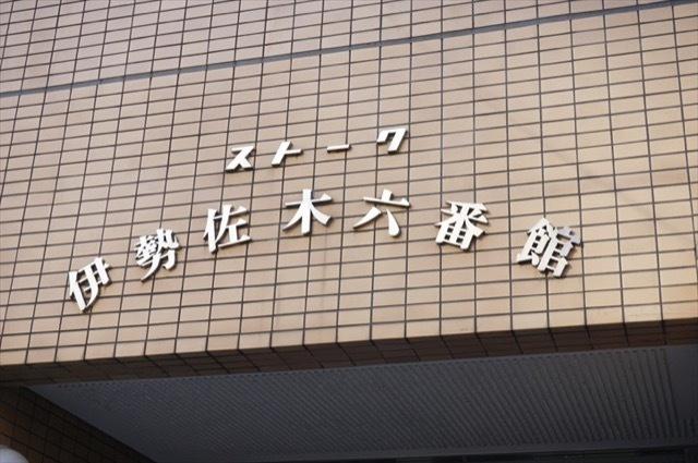 ストーク伊勢佐木6番館の看板