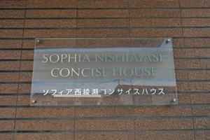 ソフィア西綾瀬コンサイスハウスの看板