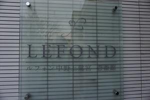 ルフォン中野上鷺宮壱番館の看板