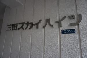 三田スカイハイツの看板